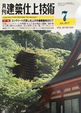 月刊仕上技術7月