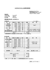 設計価格表