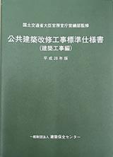 公共建築改修工事標準仕様書