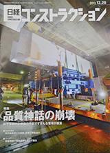 日経コンストラクション2015年12月28日号
