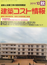 建築コスト情報2016年10月【秋】