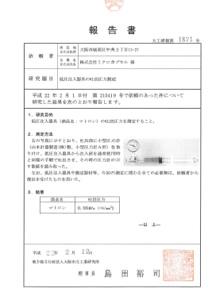 圧力測定報告書
