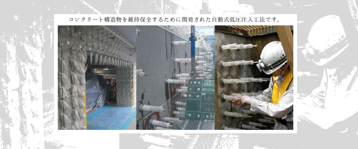 施工事例 コンクリート構造物を維持保全するために開発された自動式低圧注入工法です